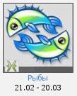 Риби 2011