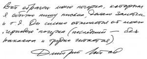 Определяем сексуальность по почерку