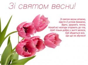 Смс привітання з 8 березня