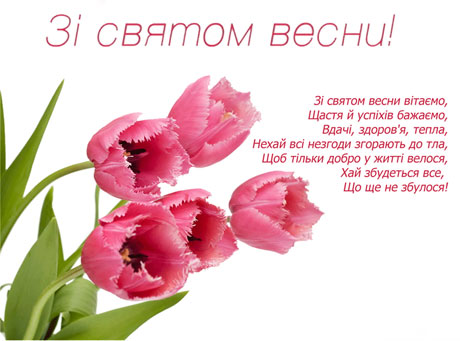 Смс для привітання жінок з 8 березня