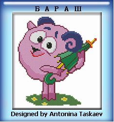 Схема вишивання - Бараш