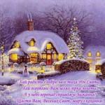 Привітання на Різдво