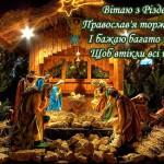 Смс привітання з Різдвом