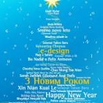 Вірші поздоровлення на Новий рік