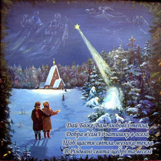 Вірші вітання на Різдво
