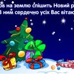 Вітання на Новий Рік