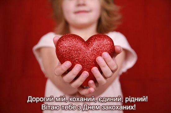 Поздоровлення з днем святого Валентина