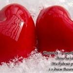 Смс вітання з днем Святого Валентина