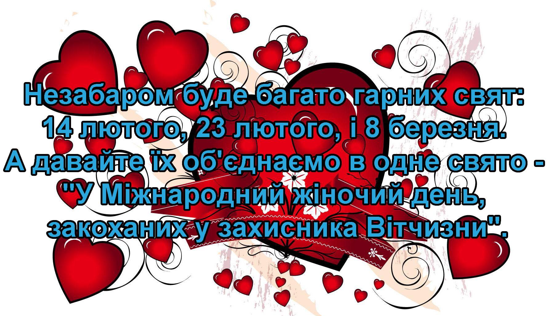 Статуси з днем святого Валентина