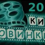 Список фільмів 2013 року