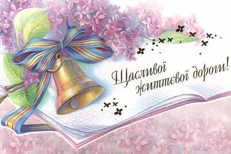 Календар свят і подій. Листівки, вітання та побажання