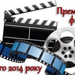 Прем'єри фільмів лютого 2014