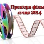 Прем'єри фільмів січня 2014