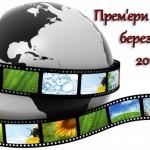 Прем'єри фільмів березня 2014 року