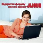 Офіційне відкриття форуму жіночого журналу JIJOUR!