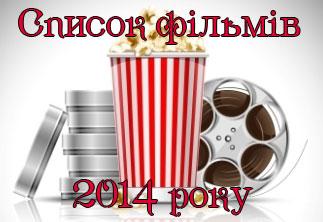 Список фільмів 2014 року