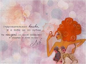 Жінка-Лев