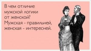 Жіноча та чоловіча логіка
