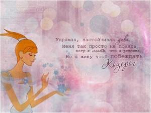 Жінка-Козеріг