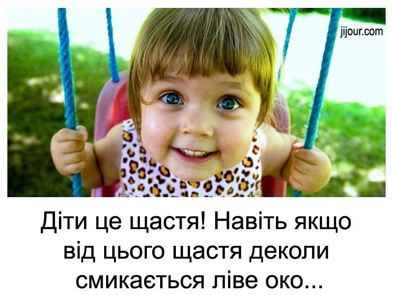 Смішні картинки про дітей