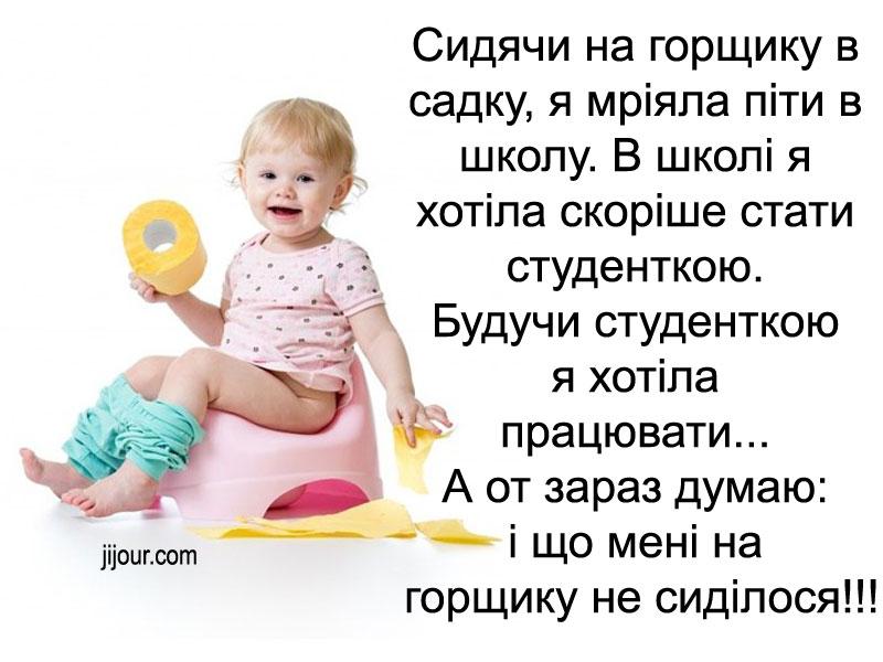 Прикольні картинки про дітей