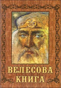 Релігія стародавніх слов'ян