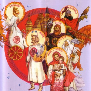 Боги слов'ян