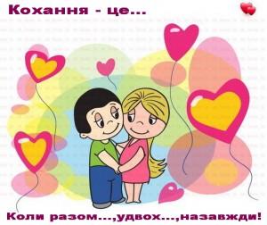 Кохання - що це?