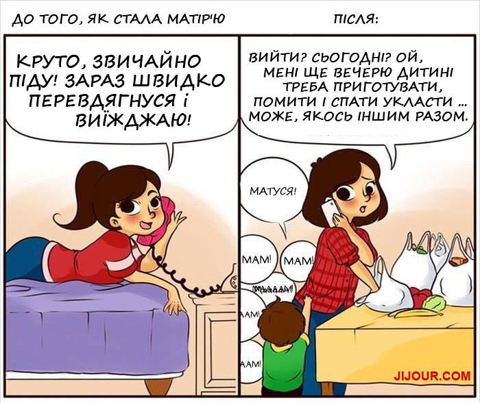 Бути матір'ю - це... - фото 10