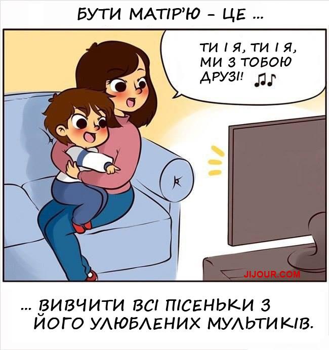 Бути матір'ю - це... - фото 4
