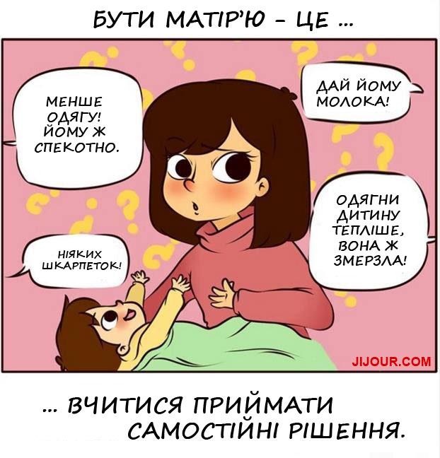 Бути матір'ю - це... - фото 5